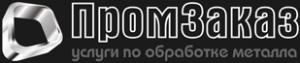 PromZakaz — услуги по обработке металла
